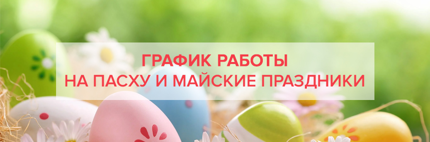 Картинки по запросу майские праздники